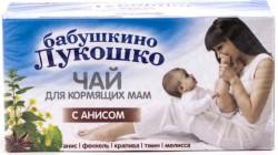 Чай для кормящих матерей, Бабушкино лукошко ф/пак. 1 г №20 с анисом
