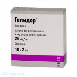 Галидор, р-р д/ин. 25 мг/мл 2 мл №10 ампулы