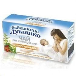 Чай для кормящих матерей, Бабушкино лукошко ф/пак. 1 г №20 с шиповником